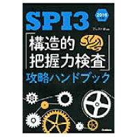 SPI3「構造的把握力検査」攻略ハンドブック  〔2016年版〕 /学研教育出版/ブレスト研