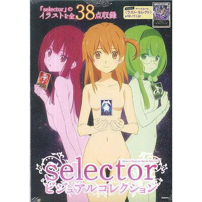 selectorビジュアルコレクション Megami Magazine Special S  /学研パブリッシング