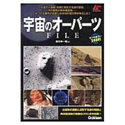 宇宙のオ-パ-ツFILE   /学研プラス/並木伸一郎