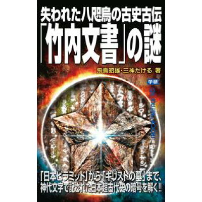 失われた八咫烏の古史古伝「竹内文書」の謎   /学研プラス/飛鳥昭雄