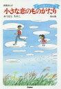 小さな恋のものがたり 叙情まんが 第44集 /学研プラス/みつはしちかこ