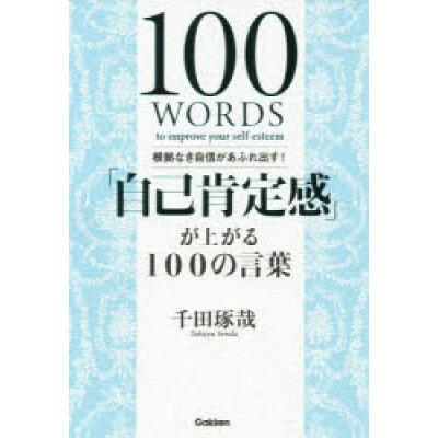 「自己肯定感」が上がる100の言葉 根拠なき自信があふれ出す!  /学研プラス/千田琢哉