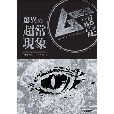 ムー認定驚異の超常現象   /学研プラス/並木伸一郎