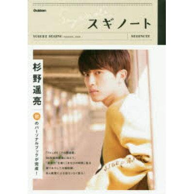 スギノート PERSONAL BOOK SUGINOTE  /学研プラス/杉野遥亮