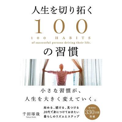 人生を切り拓く100の習慣   /学研プラス/千田琢哉