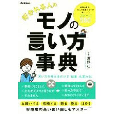 好かれる人のモノの言い方事典   /学研プラス/澤野弘