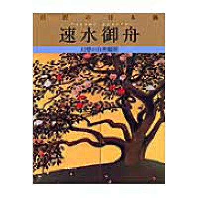 巨匠の日本画  10 復刻版/学研プラス/河北倫明