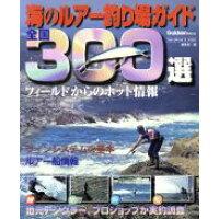 海のルア-釣り場ガイド全国300選 フィ-ルドからのホット情報  /学研プラス/Sea anglers編集部