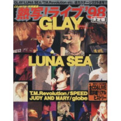 熱写!ライブ 決定版 '98 /学研プラス
