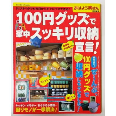 100円グッズで家中スッキリ収納宣言! 片づけベタでも今日からすぐにマネできる!  /学研プラス