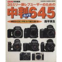 中判カメラ645 中判(6×4.5センチ判)カメラ選びと使い方 35  /学研プラス/西平英生