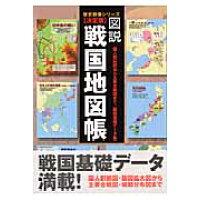 図説・戦国地図帳 決定版  /学研プラス/久保田昌希
