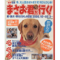 まさお君が行く! 男・旅犬・幸せさがしの日記2000.10~02.3  /学研プラス