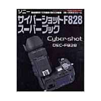 ソニ-サイバ-ショットF828ス-パ-ブック 最高画質810万画素4色CCD搭載28~200ミリ  /学研プラス