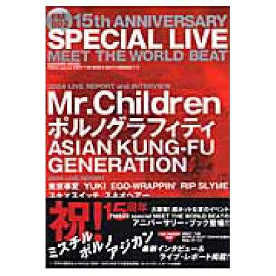 FM 802 special live meet the world beat1   /学研プラス