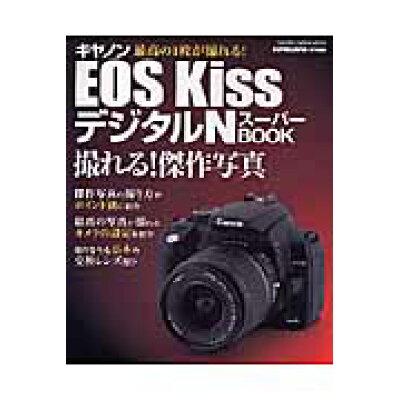 キヤノンEOS KissデジタルNス-パ-book 撮れる!傑作写真  /学研プラス