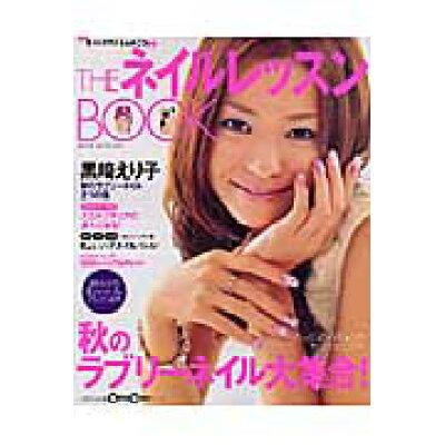 Theネイルレッスンbook  2005 autumn /学研プラス