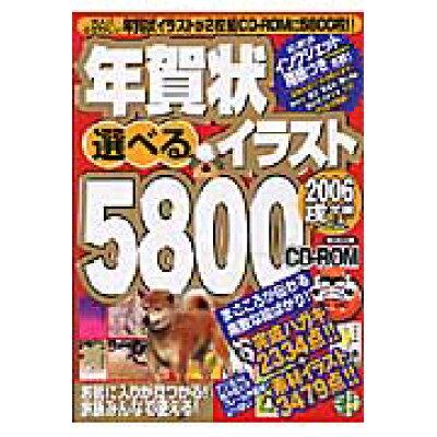 年賀状選べるイラスト5800 CD-ROM Windows版 2006年(戌年編) /学研プラス