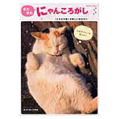 またまた・にゃんころがし 「ともだち猫」が欲しいあなたへ  /学研プラス