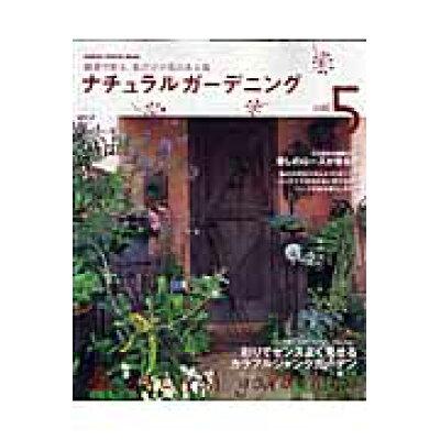 ナチュラルガ-デニング  vol.5 /学研プラス