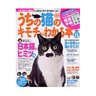うちの猫のキモチがわかる本  vol.13 /学研プラス