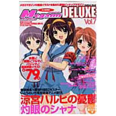 Megamiマガジンdeluxe 永久保存版 vol.7 /学研プラス