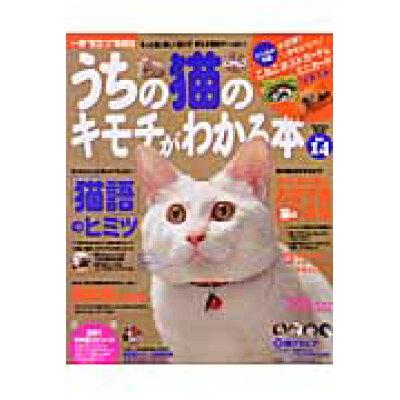 うちの猫のキモチがわかる本  vol.14 /学研プラス