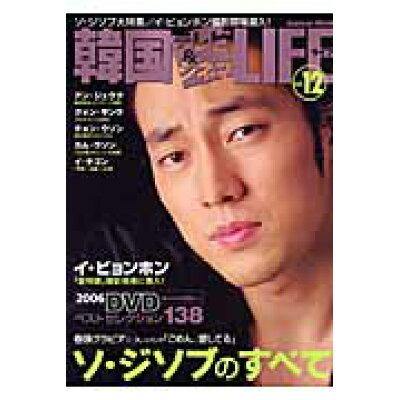 韓国テレビ&シネマライフ  vol.12 /学研プラス