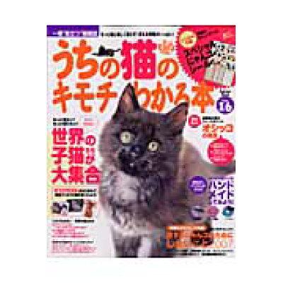 うちの猫のキモチがわかる本  vol.16 /学研プラス