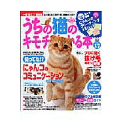 うちの猫のキモチがわかる本  vol.17 /学研プラス