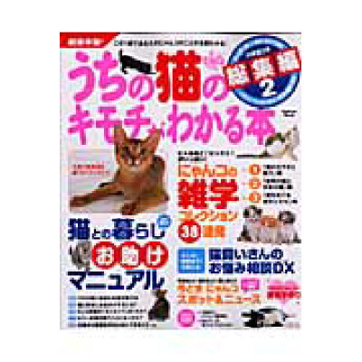 うちの猫のキモチがわかる本  総集編 2 /学研プラス