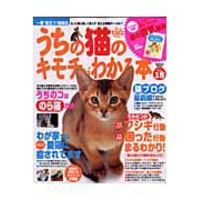 うちの猫のキモチがわかる本  vol.18 /学研プラス