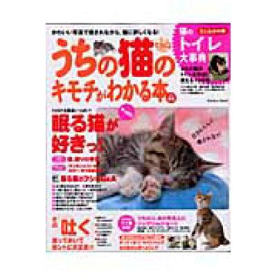 うちの猫のキモチがわかる本  vol.22 /学研プラス