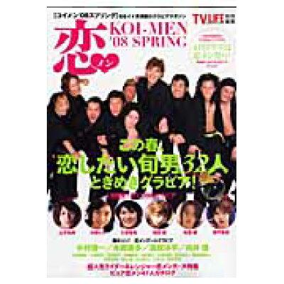 恋メン  vol.1('08 sprin /学研プラス