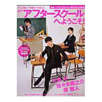 アフタ-スク-ルへようこそ! 映画『アフタ-スク-ル』official book  /学研プラス
