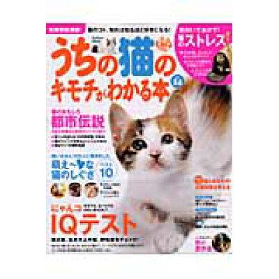 うちの猫のキモチがわかる本  vol.24 /学研プラス