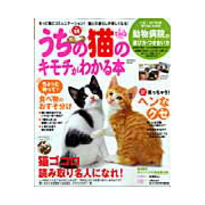 うちの猫のキモチがわかる本  vol.25 /学研プラス