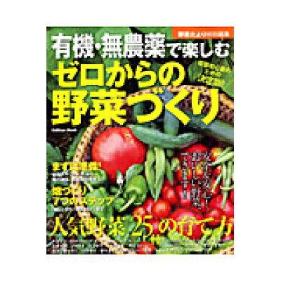 有機・無農薬で楽しむゼロからの野菜づくり   /学研プラス