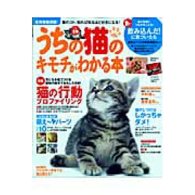 うちの猫のキモチがわかる本  vol.26 /学研プラス