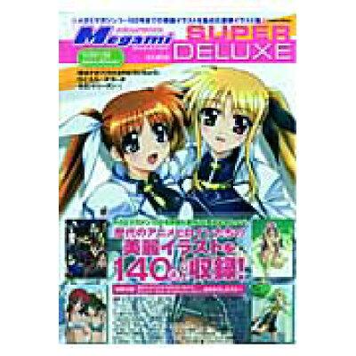 Megami magazine super deluxe メガミマガジン1~100号までの美麗イラストを集め  /学研プラス