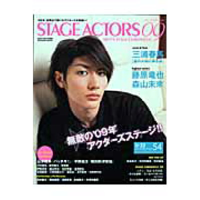 Stage actors Men's stage chronicle 09 /学研パブリッシング