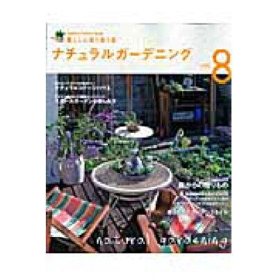 ナチュラルガ-デニング  vol.8 /学研パブリッシング