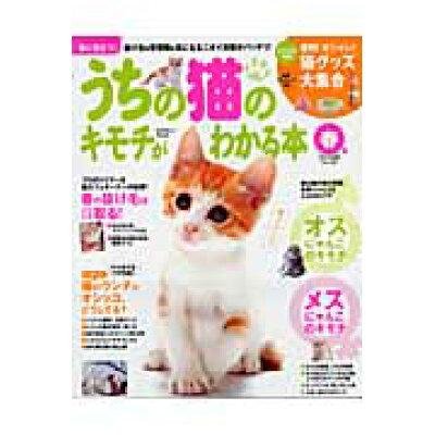 うちの猫のキモチがわかる本  vol.30 /学研パブリッシング