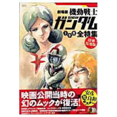 機動戦士ガンダム1・2・3全特集 劇場版  特別復刻版/学研パブリッシング