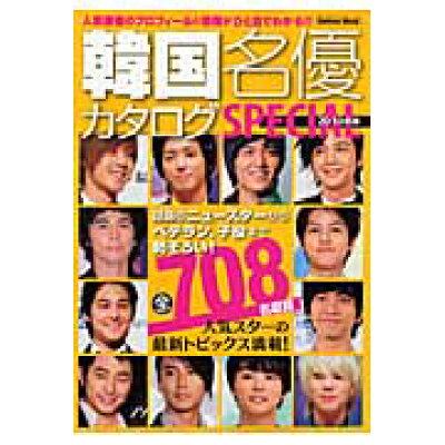 韓国名優カタログ・スペシャル  2010年版 /学研パブリッシング