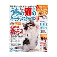 うちの猫のキモチがわかる本  vol.31 /学研パブリッシング