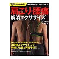 10秒から始める!肩こり・腰痛解消エクササイズ 体幹を動かす3段階エクササイズで、肩こり・腰痛を手  /学研パブリッシング/岡田隆(トレ-ニング科学)