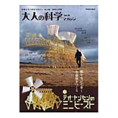 大人の科学マガジン  vol.30 /学研教育出版