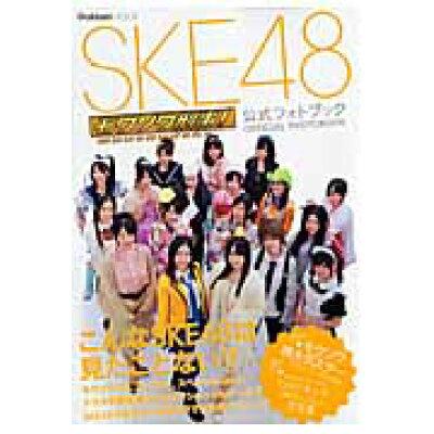 SKE48モウソウ刑事!公式フォトブック   /学研パブリッシング