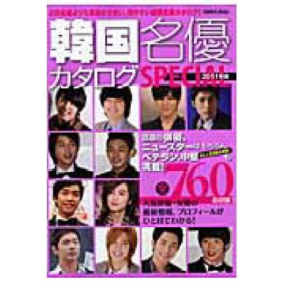 韓国名優カタログ・スペシャル  2011年版 /学研パブリッシング